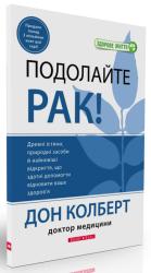 Подолайте рак! - фото обкладинки книги