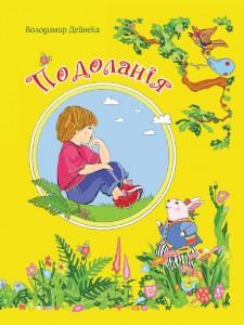 Книга Подоланія