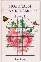 Подолати страх близькості - фото обкладинки книги