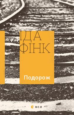 Подорож - фото книги