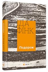Подорож - фото обкладинки книги
