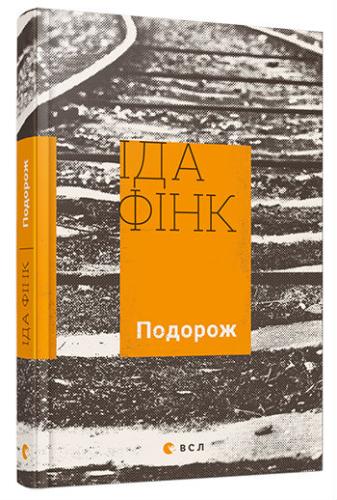 Книга Подорож