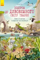 Книга Подорож до дивовижного світу тварин