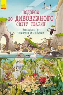Подорож до дивовижного світу тварин - фото книги