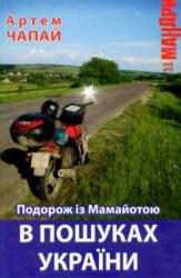 Подорож із Мамайотою в пошуках України - фото обкладинки книги