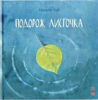 Книга Подорож листочка