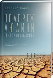 Подорож людини: генетична одіссея - фото обкладинки книги