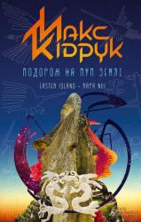 Подорож на Пуп Землі - фото обкладинки книги