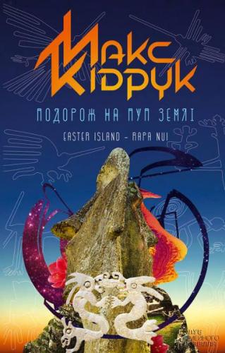Книга Подорож на Пуп Землі