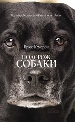 Подорож собаки - фото обкладинки книги