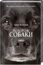 Книга Подорож собаки