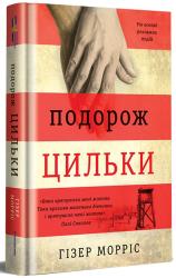 Подорож Цильки - фото обкладинки книги