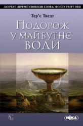 Подорож у майбутнє води - фото обкладинки книги