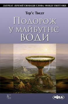 Книга Подорож у майбутнє води