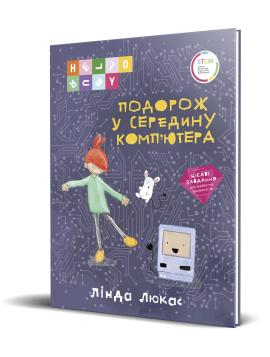 Подорож у середину комп'ютера - фото книги