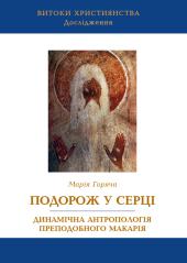 Подорож у серці. Динамічна антропологія преподобного Макарія - фото обкладинки книги