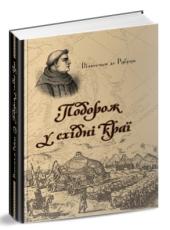 Подорож у східні краї - фото обкладинки книги