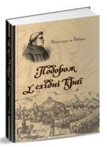 Книга Подорож у східні краї