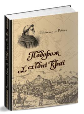 Подорож у східні краї - фото книги