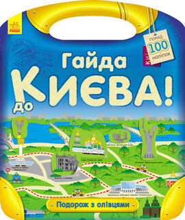 Подорож з олівцями. Гайда до Києва! - фото книги