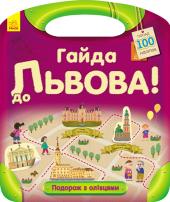Подорож з олівцями. Гайда до Львова! - фото обкладинки книги