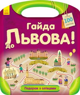 Подорож з олівцями. Гайда до Львова! - фото книги