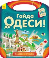 Подорож з олівцями. Гайда до Одеси! - фото обкладинки книги