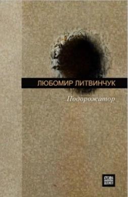 Книга Подорожатор