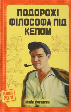 Подорожі філософа під кепом - фото книги