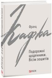 Подорожні щоденники. Вісім зошитів - фото обкладинки книги