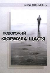 Подорожній: формула щастя - фото обкладинки книги