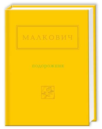 Книга Подорожник