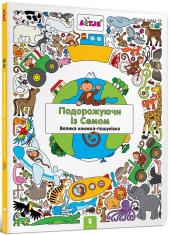 Подорожуючи із Семом. Велика книжка-пошуківка - фото обкладинки книги