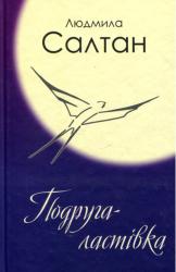 Подруга - ластівка - фото обкладинки книги