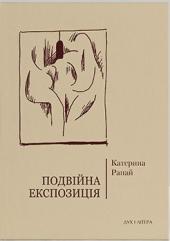Подвійна експозиція - фото обкладинки книги