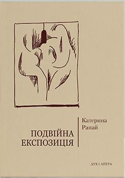 Подвійна експозиція - фото книги