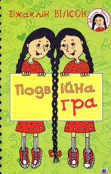 Подвійна гра - фото обкладинки книги