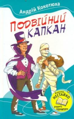 Подвійний капкан - фото книги