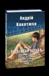 Подвійний капкан - фото обкладинки книги