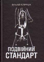 Подвійний стандарт - фото обкладинки книги
