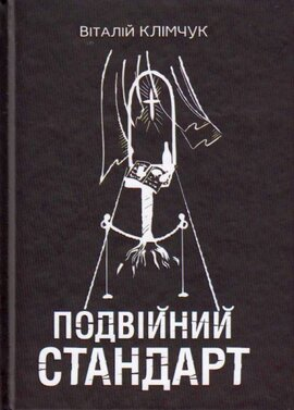 Подвійний стандарт - фото книги