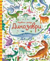 Подивись і знайди. Динозаври. Віммельбух - фото обкладинки книги