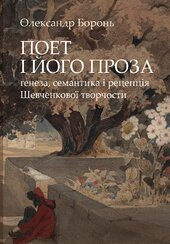 Поет і його проза: генеза, семантика і рецепція Шевченкової творчости - фото обкладинки книги