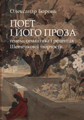 Поет і його проза: генеза, семантика і рецепція Шевченкової творчости - фото книги