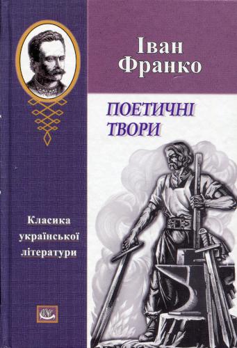 Книга Поетичні твори