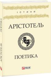 Поетика - фото обкладинки книги