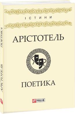 Поетика - фото книги