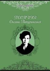 Поетика Оксани Лятуринської - фото обкладинки книги