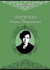 Поетика Оксани Лятуринської