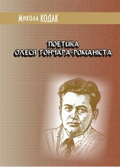 Поетика Олеся Гончара-романіста - фото книги